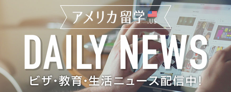 アメリカ留学最新ニュース