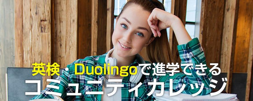 英検Duollingoで進学できるコミュニティカレッジ