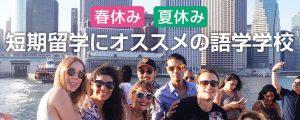 春休みアメリカ留学